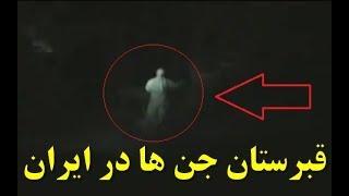 قبرستان جن ها در ایران
