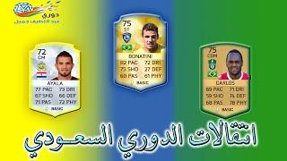 فيفا 16 | تشكيلة انتقالات الدوري السعودي | نااار نااار FIFA 16