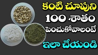 Home Remedies to Improve your EYE SIGHT | Eye Care Tips at Home | Health Facts Telugu