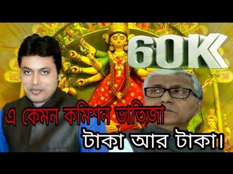 Xxx Mp4 এ কেমন সপ্তম কমিশন। Tripura Funny Video 2018 Biplob Deb Amp Manik Sarkar Sk Series Tripura 3gp Sex