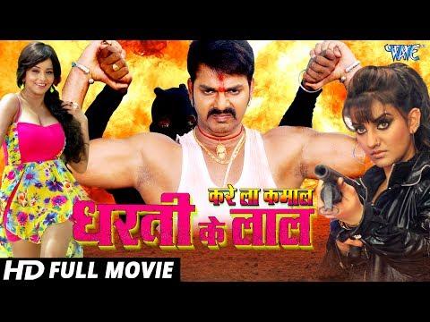 Xxx Mp4 Super Hit Bhojpuri Full Movie 2017 Karela Kamal Dharti Ke Lal Pawan Singh Akshara Monalisa 3gp Sex