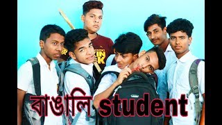 Mairala Vaw-- বাঙালি Student.......New funny video 2018 by Zaman Ahmed and Md Baijid Ahamed Badhon