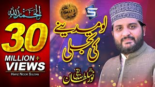 Lo madine ki tajalli se lagaye huye hain-Hafiz noor sultan new naat 2017-Recorded & Released STUDIO5