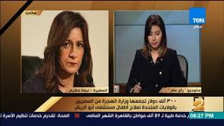رأي عام -  وزيرة الهجرة: حملة التبرع لمستشفى أبو الريش شملت أمريكان وليس مصريين فقط