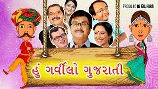 Proud To Be Gujarati: હું ગર્વીલો ગુજરાતી : Jay Jay Garvi Gujarat : Must-watch for every Gujarati