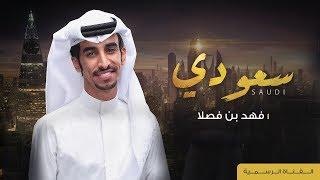 سعودي - فهد بن فصلا | (حصرياً) 2018