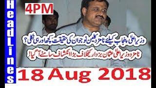 Pakistan News Live 4PM 18 Aug 2018 | PTI CM Punjab K Khilaf Bara Inkashaf 6 Men Qatil
