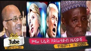 Ethiopia - Latest Morning News From DireTube Oct 21, 2016
