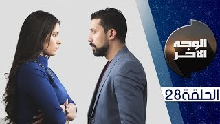الوجه الآخر: الحلقة 28 | Al Wajh Al Akhar : Episode 28