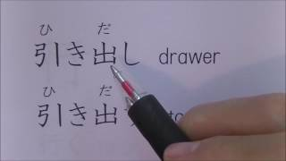 JLPT N4 kanji (verb part.1) (including N5 kanji) [provisional video]