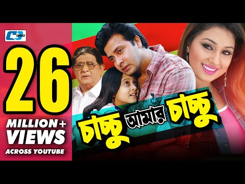 Xxx Mp4 Chachchu Amar Chachchu Bangla Full Movie Shakib Khan Apu Biswas Dighi Razzak Suchorita 3gp Sex