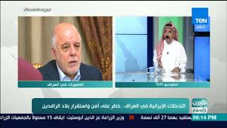 العرب في أسبوع - التدخلات الإيرانية في العراق.. خطر على أمن واستقرار بلاد الرافدين