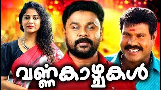 Varnakazhchakal Malayalam Full Movie # Malayalam Comedy Movies 2017 # Malayalam Full Movie 2017
