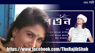 Mon Pakhi by Rajib Shah Promo First