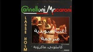 أغنية سويدية مترجمةl كانيلوني ماكاروني Canneloni, macaroni المطرب السويدي Lasse Holm