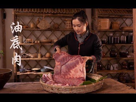 炼猪油,炸油底肉,提前准备过年菜。肥而不腻的油底肉� �们吃过吗?【滇西小哥】