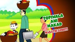 Topiwala Aji Ajobanchya Goshti in Marathi