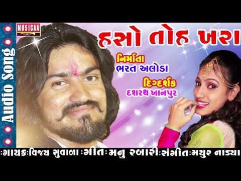 Xxx Mp4 Haso To Khara Latest Gujarati Song 2017 Vijay Suvada New Song Musicaa Digital 3gp Sex