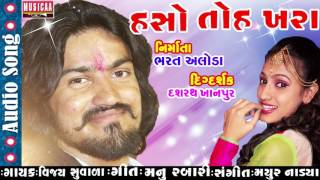Haso To Khara | Latest Gujarati Song 2017 | Vijay Suvada New Song | Musicaa Digital