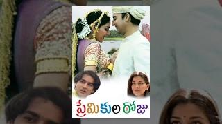 Premikula Roju Telugu Full Movie    Kunal, Sonali Bendre