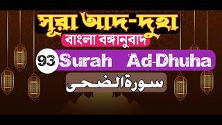 93 Surah Ad-Dhuha Bangla Bengali Translation