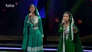 گروه شمامه – مادر – فصل دوازدهم ستاره افغان – 2 بهترین / Shamama Group – Mother – Afghan Star S12
