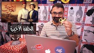 مراجعة مسلسل واحة الغروب | رمضان وأشياء من فيلم جامد | التقييم النهائي