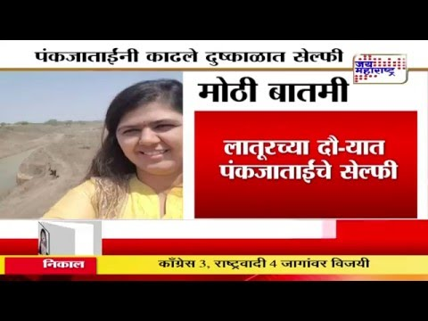 Xxx Mp4 Chitra Wagh Reaction On Pankaja Munde Drought Selfie 3gp Sex