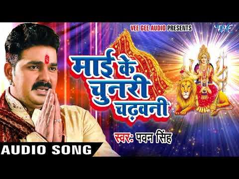 Xxx Mp4 Pawan Singh New Mata Bhajan 2017 Mai Ke Chunari Chadhawani Superhit Bhojpuri Devi Geet 3gp Sex