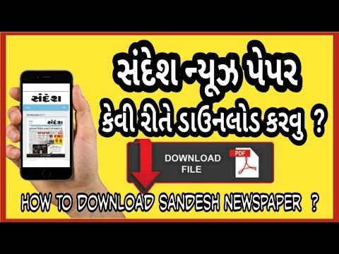 Xxx Mp4 How To Download Sandesh Newspaper સંદેશ ન્યૂઝ પેપર કેવી રીતે ડાઉનલોડ કરવુ 3gp Sex