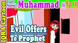 Prophet Muhammad (s) Ep 10 | Evil offers to the Prophet
