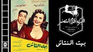 Beit El Natash Movie | فيلم بيت النتاش