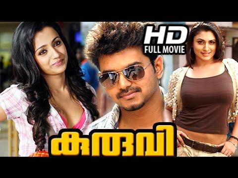 Kuruvi - Malayalam Full Movie 2015 - New Malayalam Full Movie [HD]