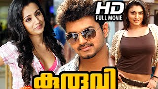 Kuruvi - Malayalam Full Movie 2015 - New Malayalam Full Movie [HD]