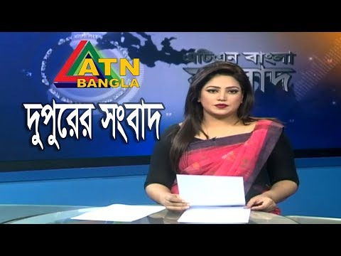 Xxx Mp4 এটিএন বাংলা দুপুরের সংবাদ । ATN BANGLA News At 2pm 19 01 2019 3gp Sex