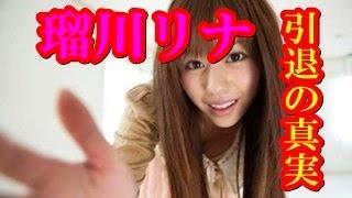 【衝撃】 セクシ- 女優 瑠川リナ 引退 理由 ww