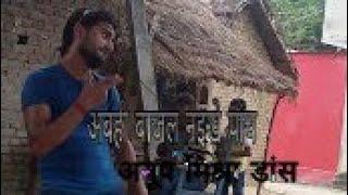 Abahi bajal naikhe panch kahe band bhail nachAnup Mishra dhamal(1)