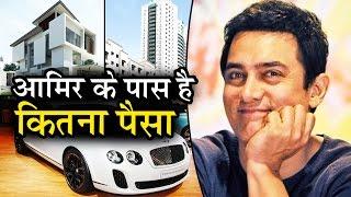 Aamir Khan के पास कितना है पैसा - बॉलीवुड के Mr. Perfectionist