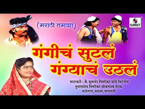 Gangicha Sutal Gangyacha Uthala | Marathi Tamasha | Sumeet Music