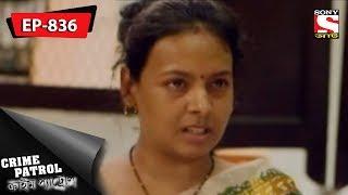 Crime Patrol - ক্রাইম প্যাট্রোল - Bengali - Ep 836 - 27th January, 2018