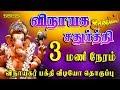 Vinayagar Video Songs | 3 Hours Non-stop | Vinayaka Chaturti 2017