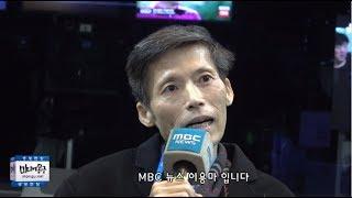 MBC 울린 이용마 기자 첫 출근과 감동 소감