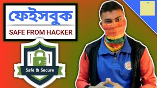 কিভাবে ১০০% নিরাপদ রাখবেন আপনার ফেইসবুক আইডি   How to secure facebook id.