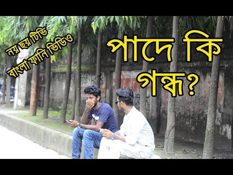 New Bangla Funny Video 2017 | Fart Vs Perfume | পাদে কি গন্ধ ? | Noy Choy TV.