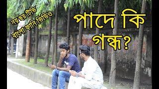 New Bangla Funny Video 2017 | Fart Vs Perfume | পাদে কি গন্ধ ? | Noy Choy TV.