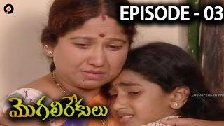 Episode 3 of MogaliRekulu Telugu Daily Serial || Srikanth Entertainments