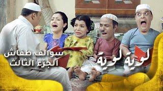 سوالف طفاش - الجزء 3 الحلقة 1 - لويه لويه