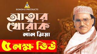 Lal Mia | Attar Khorak | Super Hit Full Album | আত্মার খোরাক | লাল মিয়া