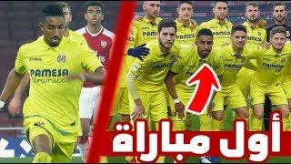 شاهد النجم سالم الدوسري في اولى مبارياته مع نادي فياريال الاسباني امام نادي ارسنال الانجليزي 2-2