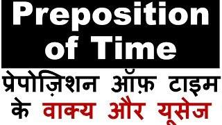 Preposition of Time - संबंध सूचक अव्यय  समय  - इंग्लिश बोलना सीखे - English Speaking in Hindi